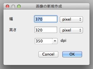370×320にしましょう
