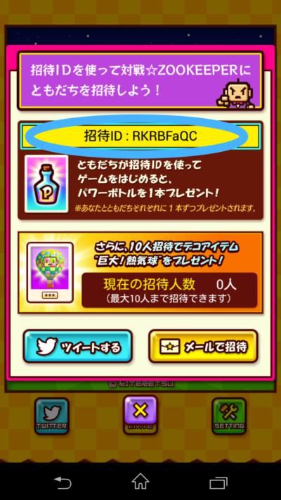 招待IDの画面