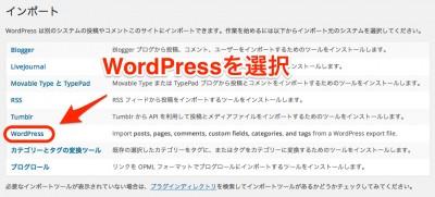 WordPressをクリック