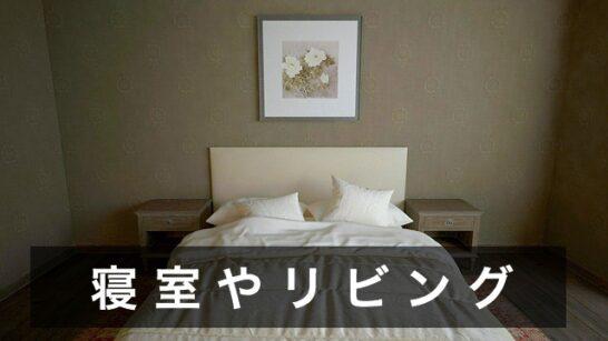 寝室リビング