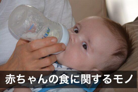 赤ちゃんの食